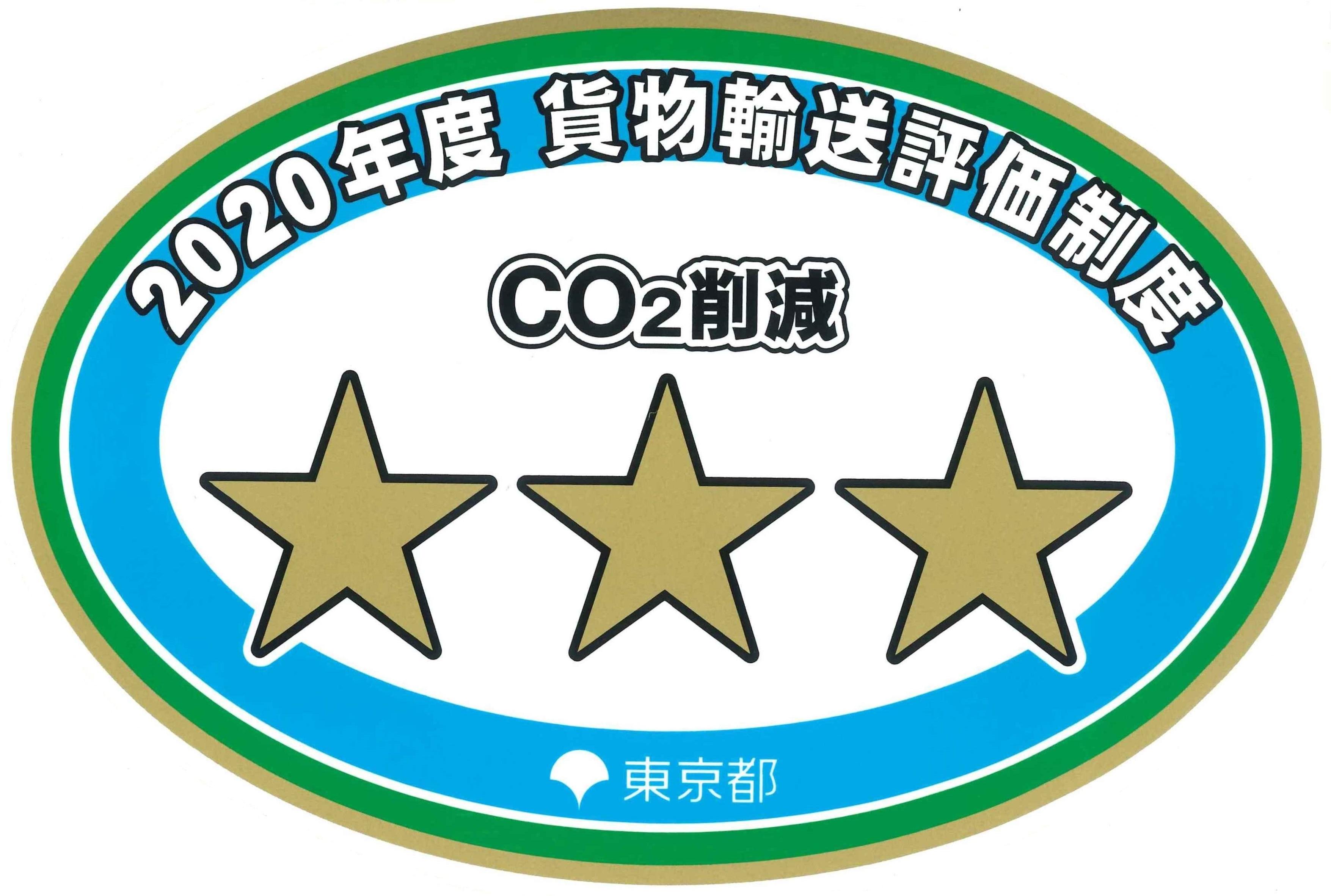 2020年度 貨物輸送評価制度 ★★★